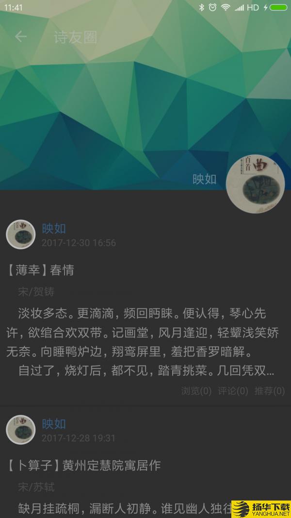 诗词格律下载最新版_诗词格律app免费下载安装