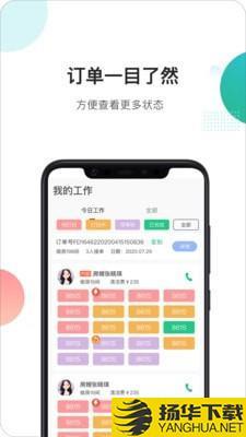 马小二商家端下载最新版_马小二商家端app免费下载安装
