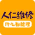 人仁维修下载最新版_人仁维修app免费下载安装