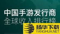 2021年4月中国手游发行商全球收入排行榜 全球收入前百中国厂商独占39席