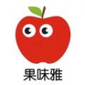 果味雅鲜果配送下载最新版_果味雅鲜果配送app免费下载安装