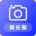 科想截长图下载最新版_科想截长图app免费下载安装