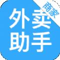 外卖助手商家下载最新版_外卖助手商家app免费下载安装