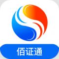 佰证通下载最新版_佰证通app免费下载安装