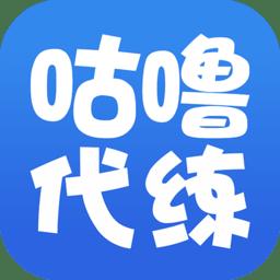 咕噜代练app下载_咕噜代练app手游最新版免费下载安装