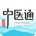 中医通下载最新版_中医通app免费下载安装