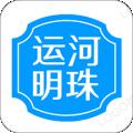运河明珠下载最新版_运河明珠app免费下载安装