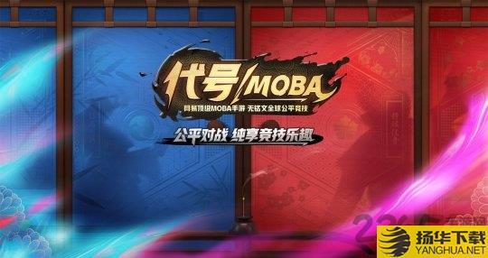 代号moba官方版下载_代号moba官方版手游最新版免费下载安装