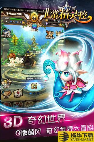 非常精灵控游戏下载_非常精灵控游戏手游最新版免费下载安装