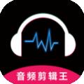 音频剪辑王下载最新版_音频剪辑王app免费下载安装