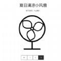 夏日清凉小风扇下载最新版_夏日清凉小风扇app免费下载安装