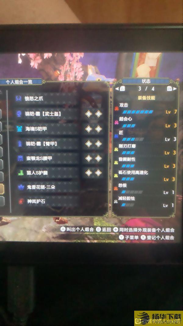 《怪物猎人崛起》2.0版双