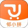 邻小拼下载最新版_邻小拼app免费下载安装