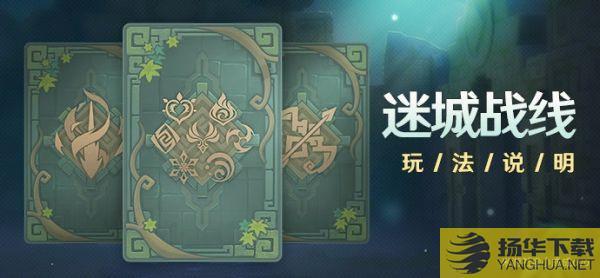 《原神》迷城战线活动玩法