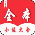 TXT全本小说大全下载最新版_TXT全本小说大全app免费下载安装