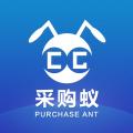 采购蚁下载最新版_采购蚁app免费下载安装