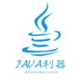 java利器下载最新版_java利器app免费下载安装