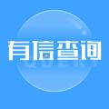 有信查询下载最新版_有信查询app免费下载安装