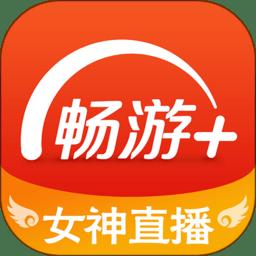 畅游+app