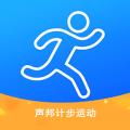 声邦计步运动下载最新版_声邦计步运动app免费下载安装