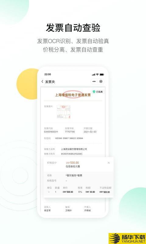 翘财下载最新版_翘财app免费下载安装