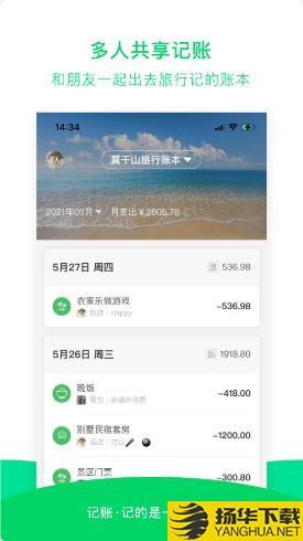 早晚记账下载最新版_早晚记账app免费下载安装