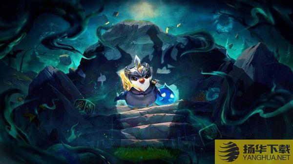 《云顶之弈》11.11版本追