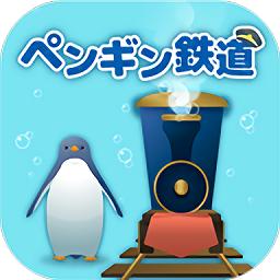 海底企鹅铁路游戏下载_海底企鹅铁路游戏手游最新版免费下载安装