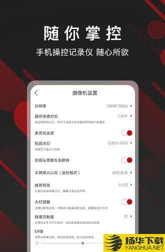 PAPAGO行车助手下载最新版_PAPAGO行车助手app免费下载安装