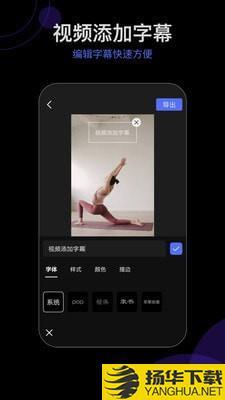 会声字幕剪辑下载最新版_会声字幕剪辑app免费下载安装