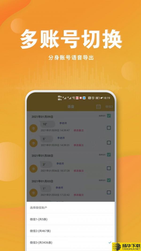 聊天语音导出下载最新版_聊天语音导出app免费下载安装