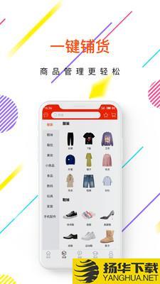 百店集下载最新版_百店集app免费下载安装