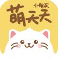 萌酱酱选下载最新版_萌酱酱选app免费下载安装