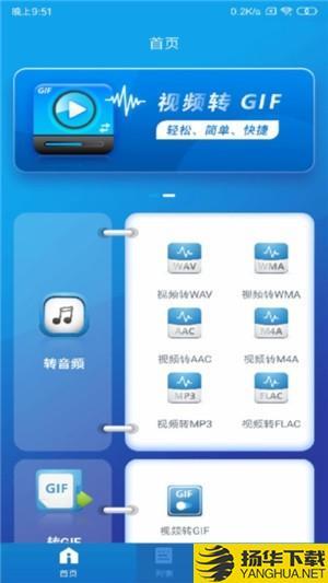 视频转音频下载最新版_视频转音频app免费下载安装