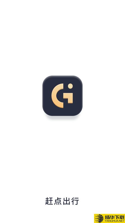 赶点出行司机端下载最新版_赶点出行司机端app免费下载安装