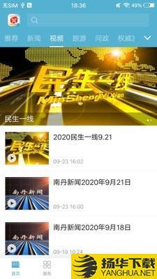 奇美南丹下载最新版_奇美南丹app免费下载安装