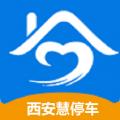 西安慧停车企业端下载最新版_西安慧停车企业端app免费下载安装