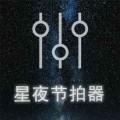 星夜节拍器下载最新版_星夜节拍器app免费下载安装