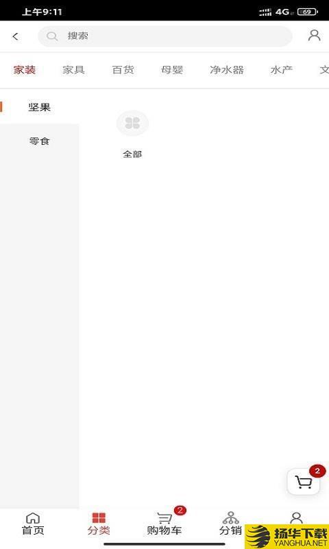 购购发下载最新版_购购发app免费下载安装