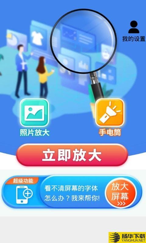 小小放大镜下载最新版_小小放大镜app免费下载安装
