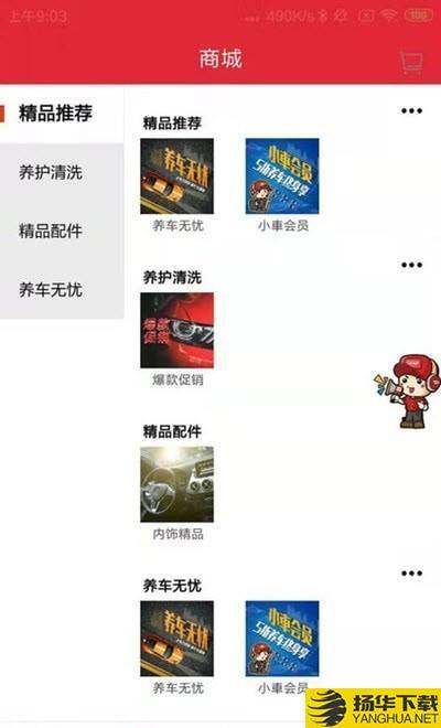 小車乐道下载最新版_小車乐道app免费下载安装