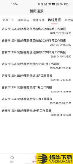 吉安12345下载最新版_吉安12345app免费下载安装