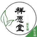 祥愿堂医生端下载最新版_祥愿堂医生端app免费下载安装