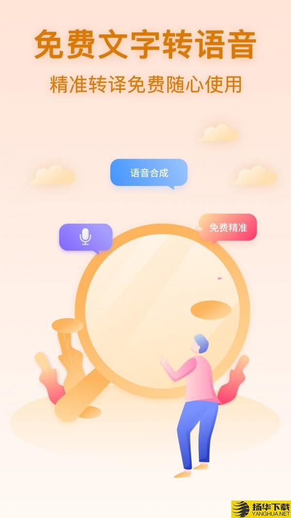 文字转语音宝下载最新版_文字转语音宝app免费下载安装