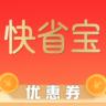 快省宝下载最新版_快省宝app免费下载安装
