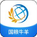 国粮牛羊下载最新版_国粮牛羊app免费下载安装