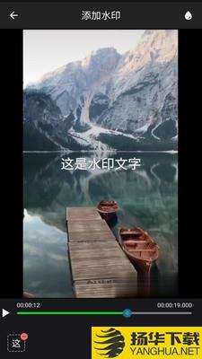 视频水印工厂