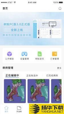 树蚁医疗下载最新版_树蚁医疗app免费下载安装