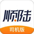 顺陆下载最新版_顺陆app免费下载安装