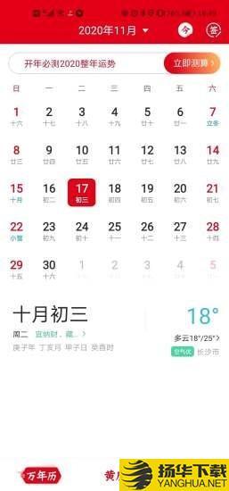 嘟嘟万年历下载最新版_嘟嘟万年历app免费下载安装